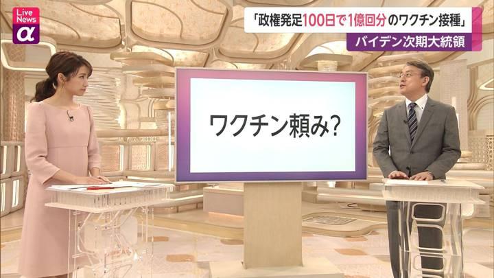 2020年12月09日三田友梨佳の画像11枚目