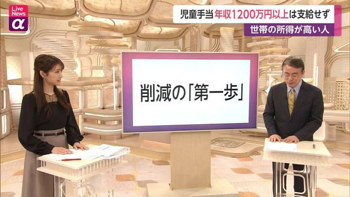 2020年12月10日三田友梨佳の画像13枚目