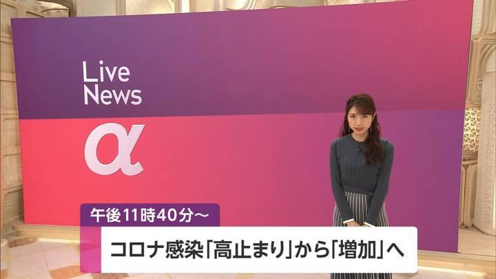 2020年12月16日三田友梨佳の画像01枚目