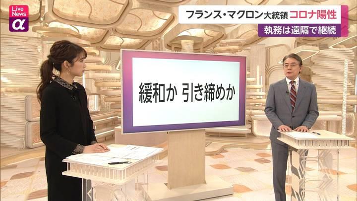 2020年12月17日三田友梨佳の画像12枚目