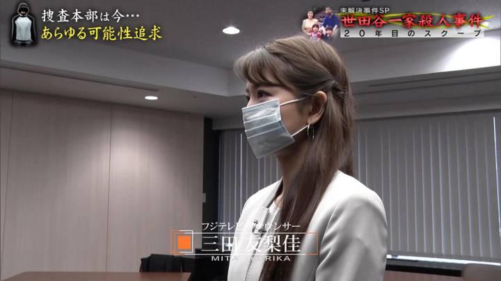 2020年12月19日三田友梨佳の画像01枚目