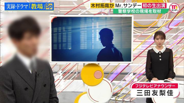 2020年12月20日三田友梨佳の画像01枚目