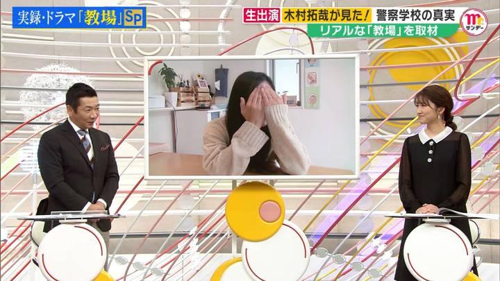 2020年12月20日三田友梨佳の画像02枚目