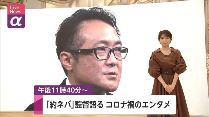 2020年12月21日三田友梨佳の画像01枚目
