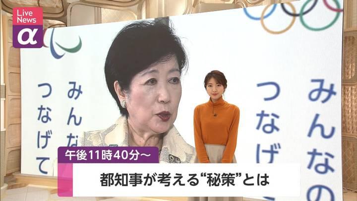 2020年12月22日三田友梨佳の画像01枚目