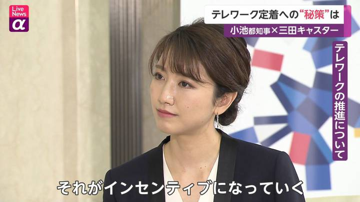2020年12月22日三田友梨佳の画像13枚目