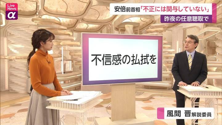 2020年12月22日三田友梨佳の画像17枚目