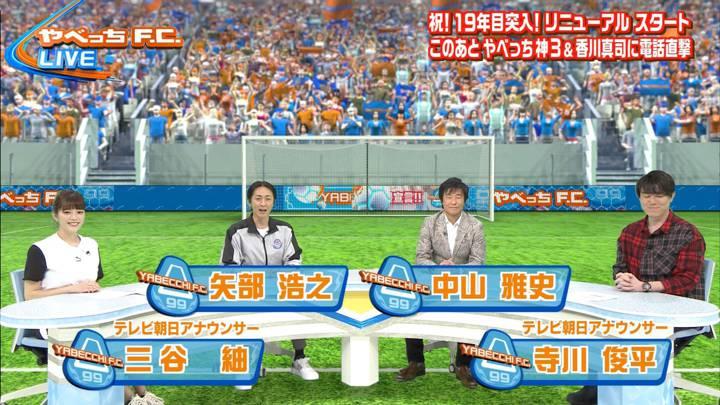 2020年04月05日三谷紬の画像02枚目