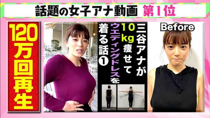 2020年04月07日三谷紬の画像01枚目