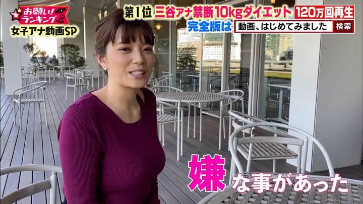 2020年04月07日三谷紬の画像02枚目