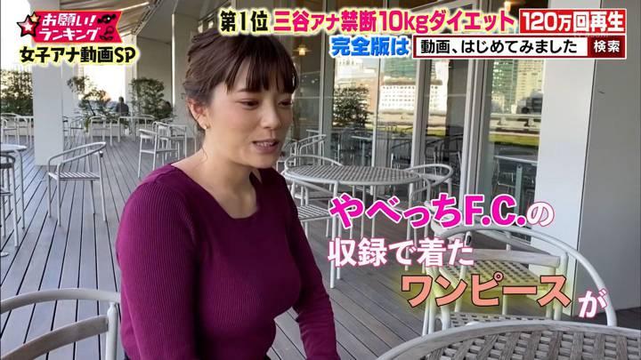 2020年04月07日三谷紬の画像03枚目