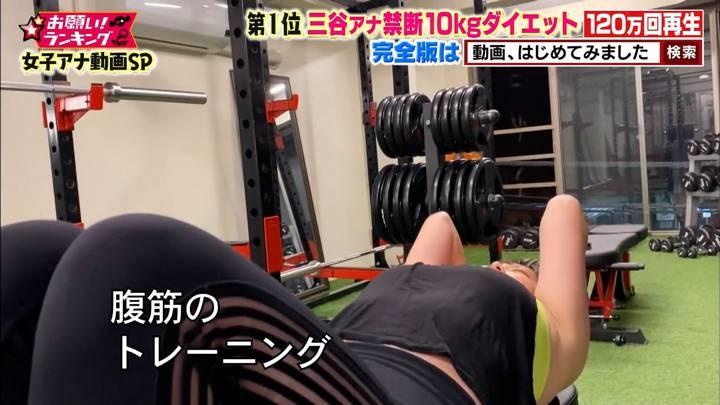 2020年04月07日三谷紬の画像12枚目