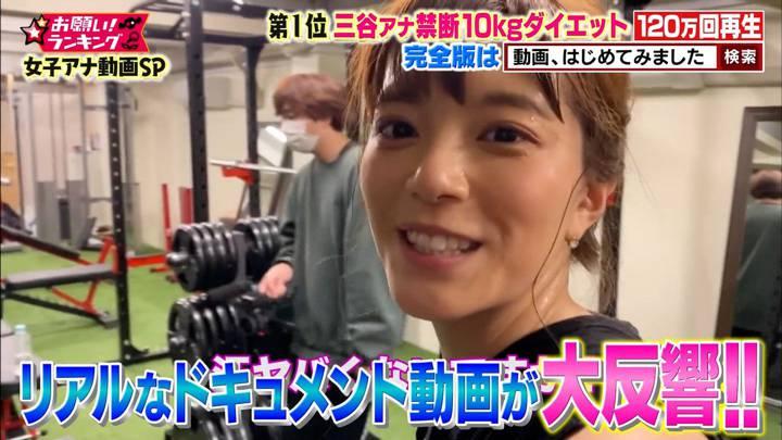 2020年04月07日三谷紬の画像13枚目