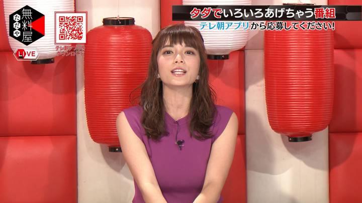 2020年07月30日三谷紬の画像01枚目
