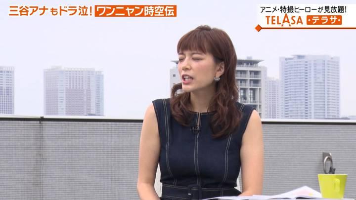 2020年08月01日三谷紬の画像11枚目