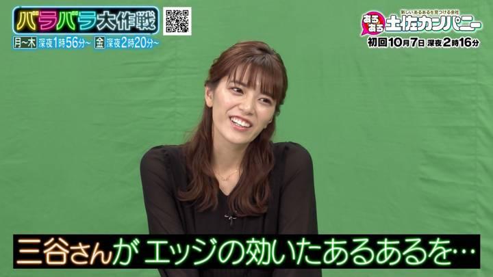2020年10月04日三谷紬の画像03枚目