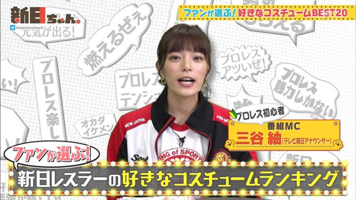 2020年11月06日三谷紬の画像01枚目