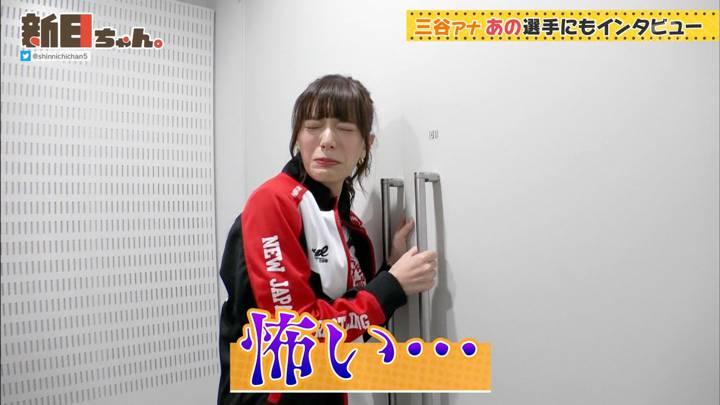 2020年11月06日三谷紬の画像11枚目