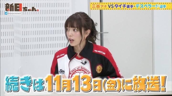 2020年11月06日三谷紬の画像16枚目