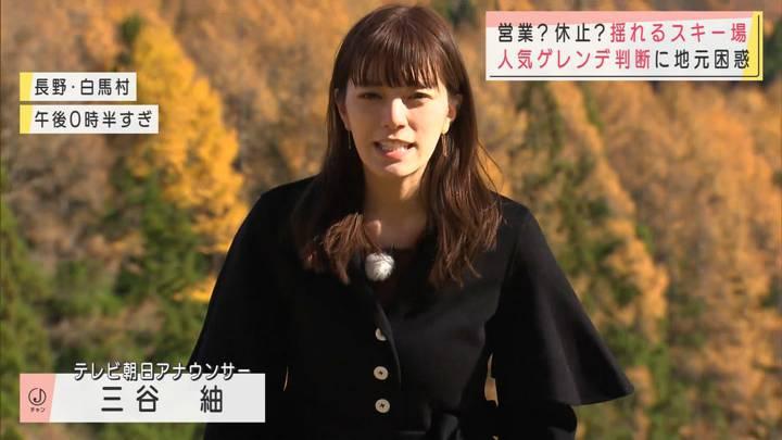 2020年11月14日三谷紬の画像03枚目