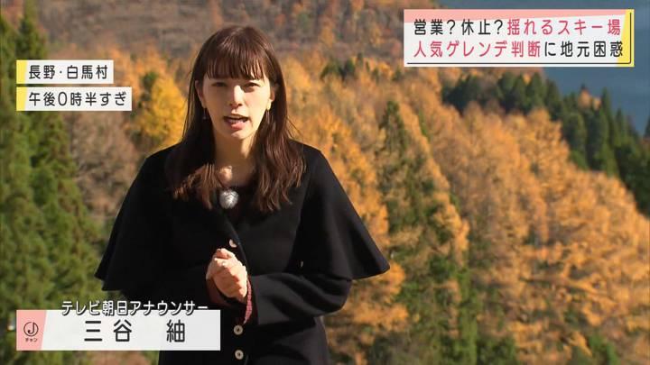 2020年11月14日三谷紬の画像04枚目