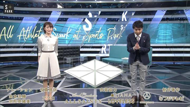 2020年03月29日宮司愛海の画像25枚目