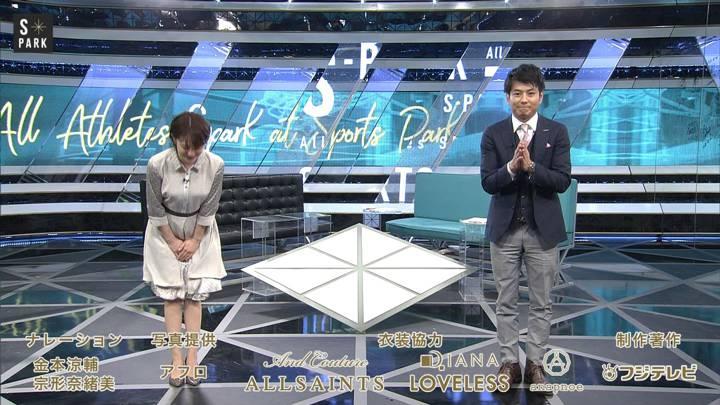 2020年03月29日宮司愛海の画像26枚目