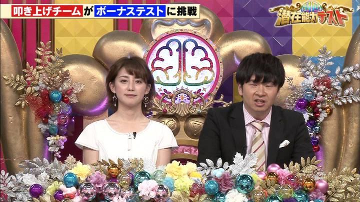 2020年03月31日宮司愛海の画像07枚目