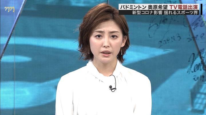 2020年04月05日宮司愛海の画像09枚目