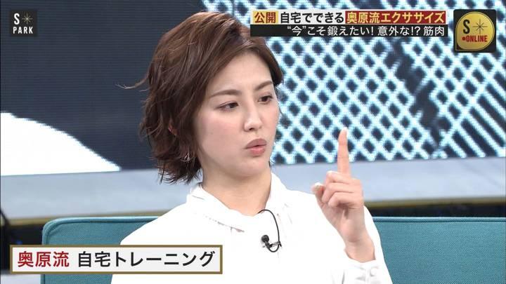 2020年04月05日宮司愛海の画像24枚目