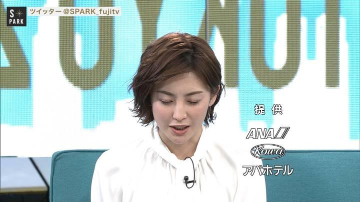 2020年04月05日宮司愛海の画像28枚目