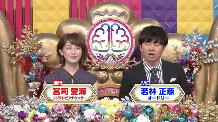 2020年04月14日宮司愛海の画像02枚目
