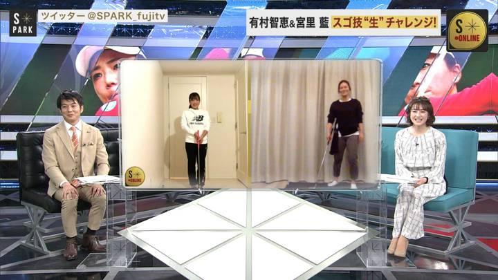 2020年04月19日宮司愛海の画像06枚目