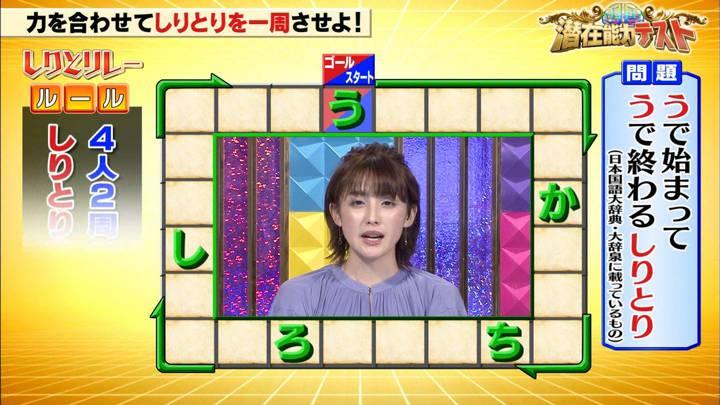 2020年05月19日宮司愛海の画像11枚目