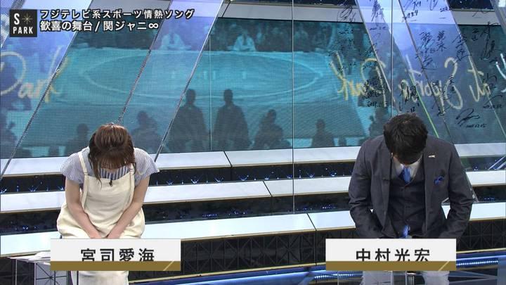 2020年05月24日宮司愛海の画像02枚目