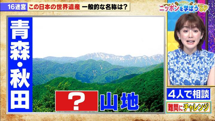 2020年06月02日宮司愛海の画像02枚目