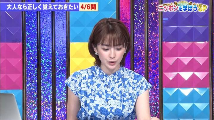 2020年06月02日宮司愛海の画像07枚目