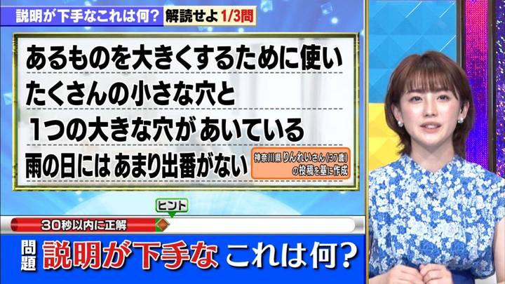 2020年06月02日宮司愛海の画像09枚目