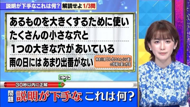 2020年06月02日宮司愛海の画像10枚目