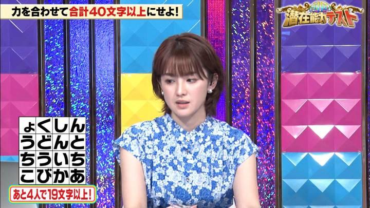 2020年06月02日宮司愛海の画像13枚目