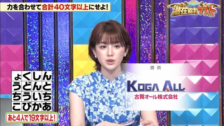 2020年06月02日宮司愛海の画像14枚目
