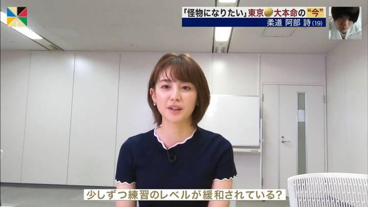 2020年06月07日宮司愛海の画像04枚目