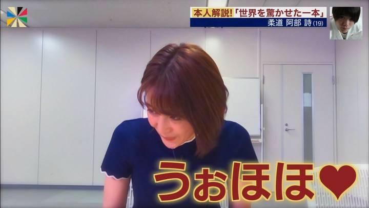 2020年06月07日宮司愛海の画像12枚目