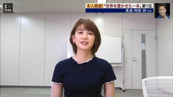 2020年06月07日宮司愛海の画像13枚目