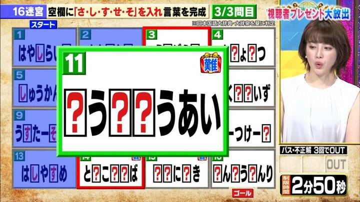 2020年06月23日宮司愛海の画像04枚目