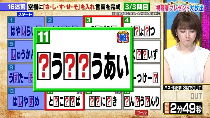 2020年06月23日宮司愛海の画像05枚目