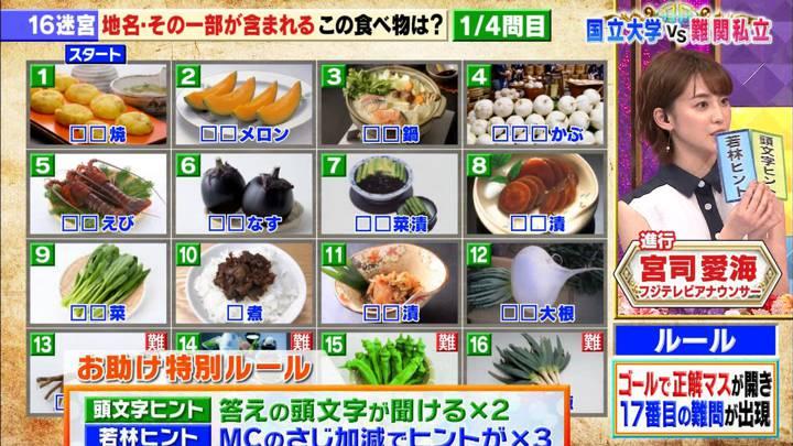 2020年07月07日宮司愛海の画像01枚目