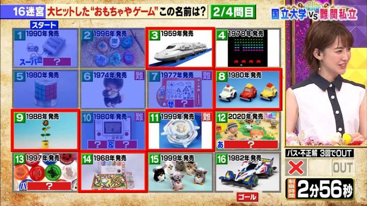 2020年07月07日宮司愛海の画像03枚目