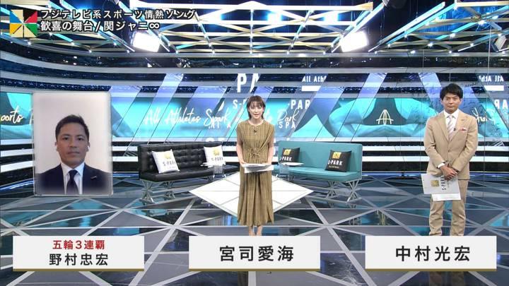 2020年08月09日宮司愛海の画像01枚目