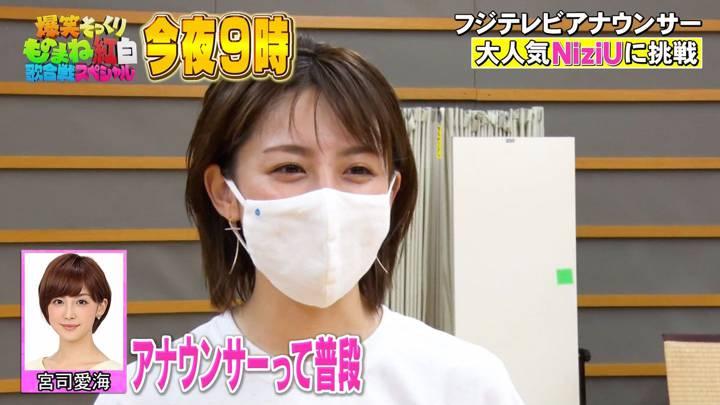 2020年09月19日宮司愛海の画像01枚目